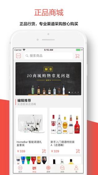 JO鸡尾酒软件截图2