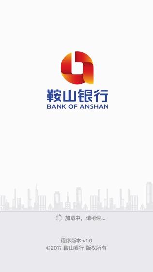 鞍山银行手机银行客户端软件截图0