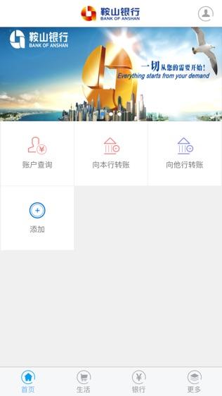 鞍山银行手机银行客户端软件截图1