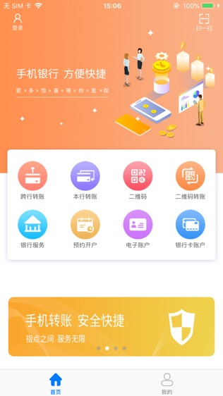 蒙阴齐丰村镇银行软件截图0