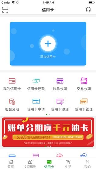 邮储手机银行软件截图2