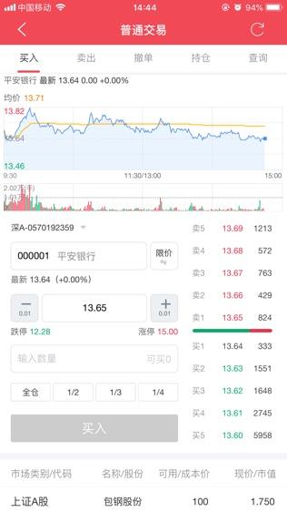 德邦证券财富玖功II软件截图2