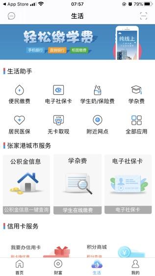 张家港农商行手机银行软件截图2