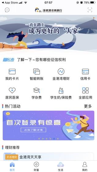 张家港农商行手机银行软件截图0
