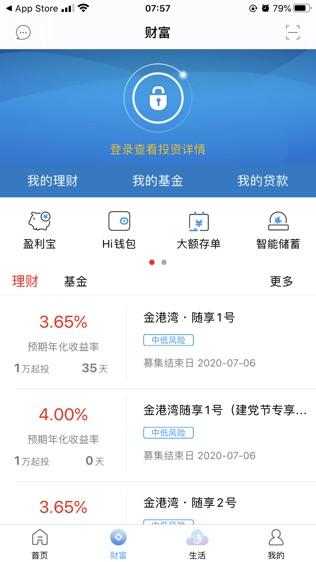 张家港农商行手机银行软件截图1