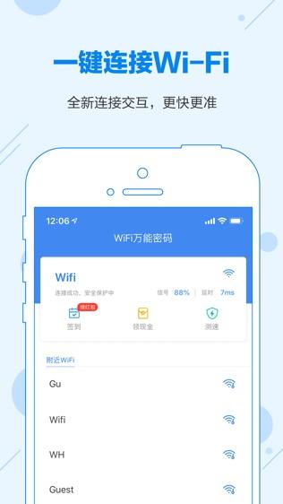 WiFi万能密码(蓝钥匙版)软件截图0