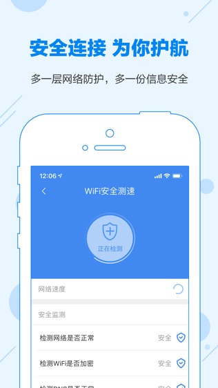 WiFi万能密码(蓝钥匙版)软件截图1