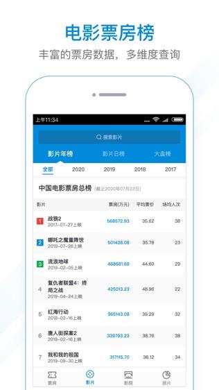 中国电影票房软件截图1