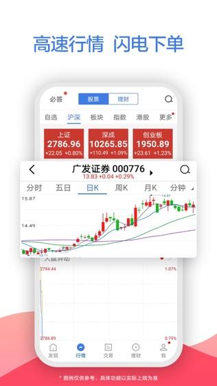 广发证券易淘金