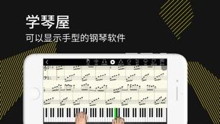 学琴屋 PianoHand3D 钢琴自学陪练软件软件截图0