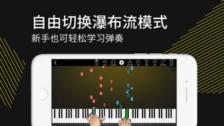 学琴屋 PianoHand3D 钢琴自学陪练软件软件截图1