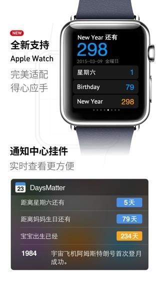 倒数日· Days Matter软件截图2