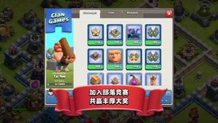 部落冲突(Clash of Clans)软件截图2