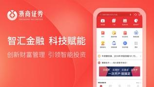 浙商汇金谷软件截图0