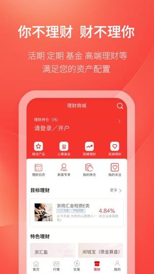 浙商汇金谷软件截图2