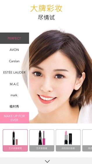 玩美彩妆软件截图1