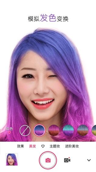 玩美彩妆软件截图2