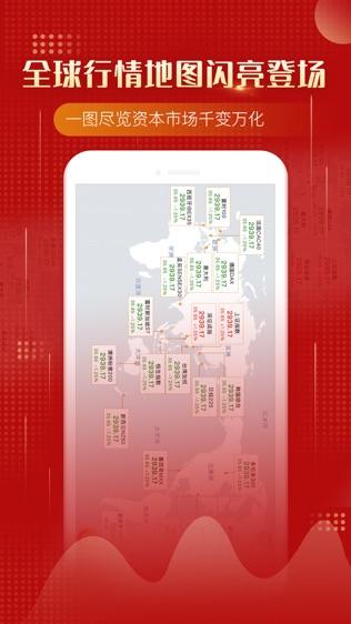 Wind资讯股票专家软件截图0