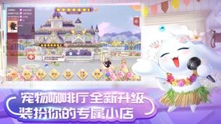 QQ炫舞软件截图2
