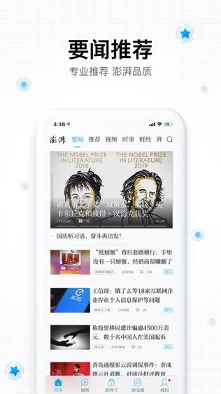 澎湃新闻软件截图1