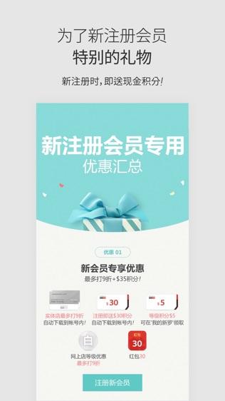 新罗网上免税店软件截图2
