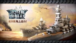 炮艇战软件截图0