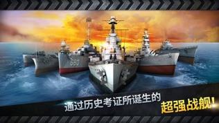 炮艇战软件截图1
