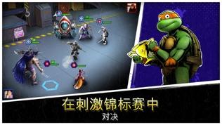 忍者神龟:传奇软件截图2