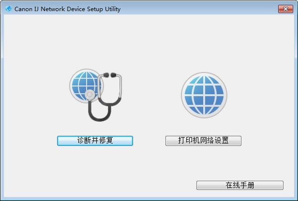 Canon IJ Network Device Setup Utility下载
