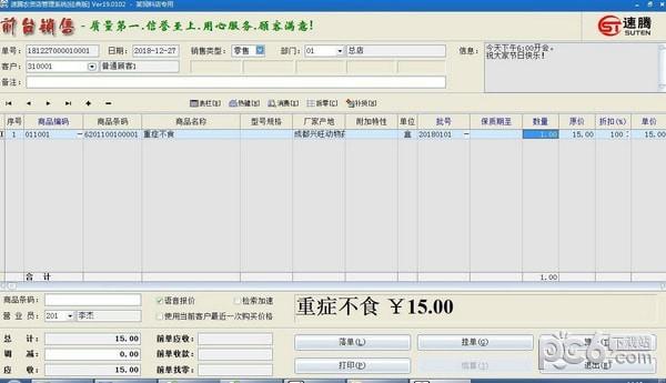 速腾农资管理系统下载