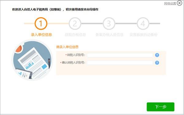 广西自然人电子税务局扣缴端