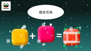 淘卡宝卡:积木 (Toca Blocks)软件截图1