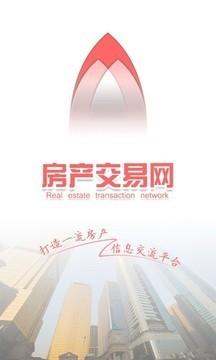 房产交易网软件截图3