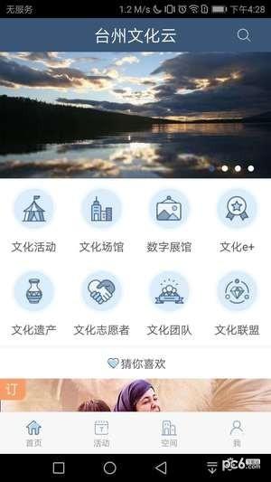台州文化云