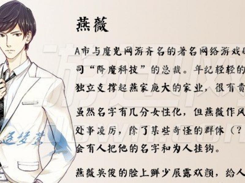 白色蔷薇外传 中文版下载
