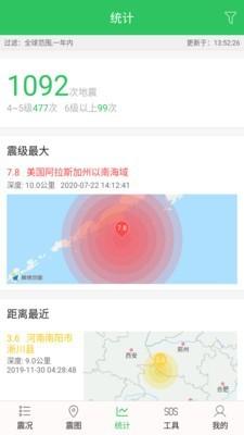 地震助手软件截图3