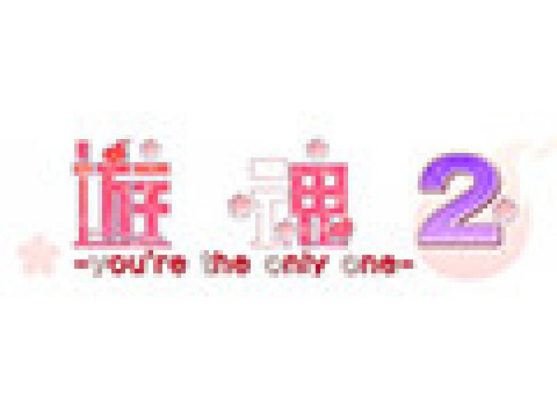 游魂2 -youre the onl