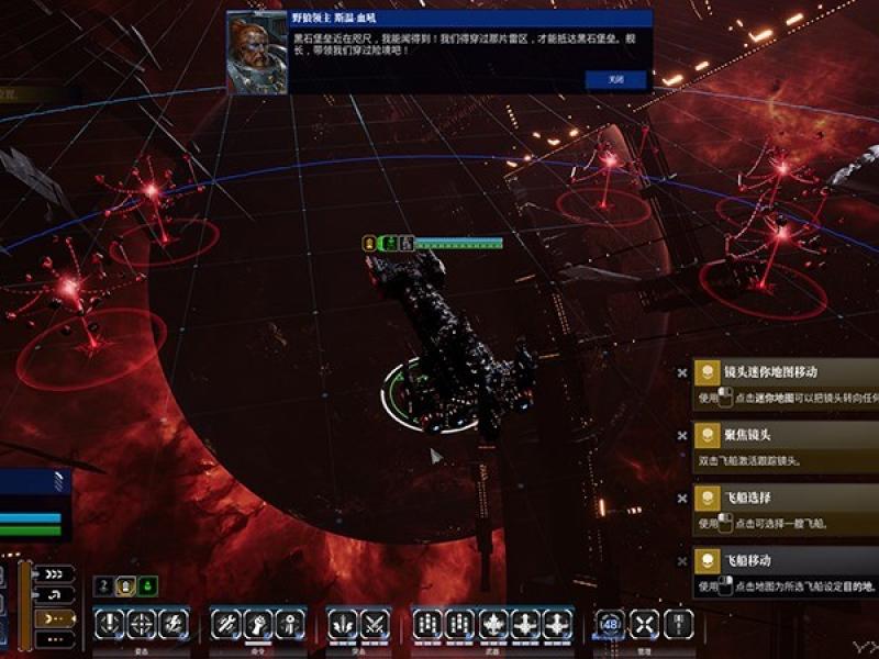 哥特舰队:阿玛达2 中文版下载