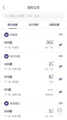 南京公交在线软件截图2