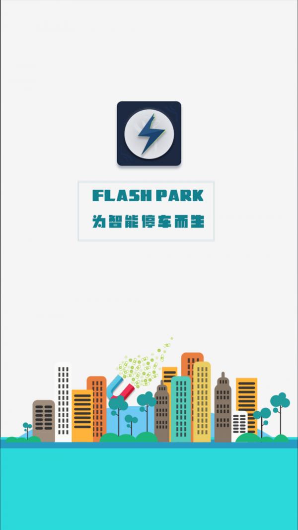 FlashParking保安端软件截图0