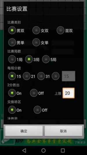 羽球记分器软件截图2