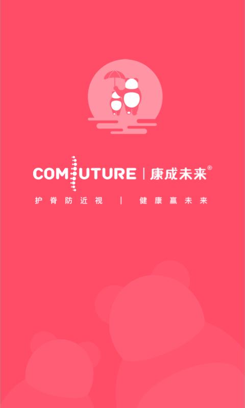康成未来软件截图0