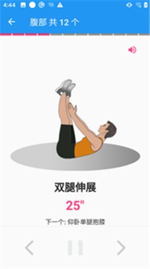 私人减肥健身教练软件截图0