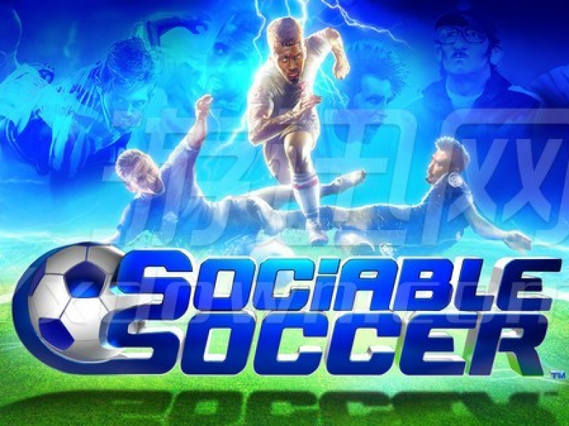 社交足球 PC版下载