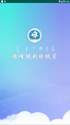 赤峰统战e扶贫软件截图2