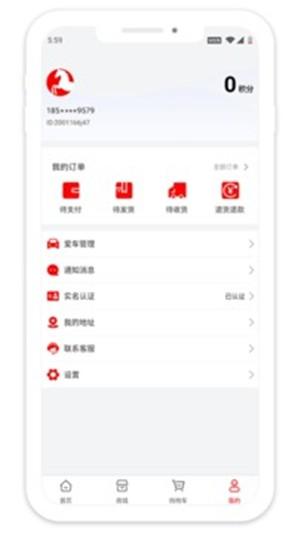 红马利权益包软件截图1