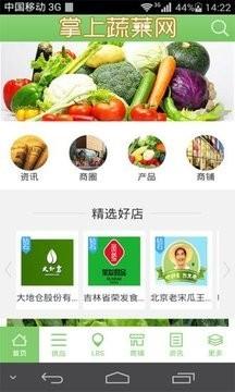 掌上蔬菜软件截图2