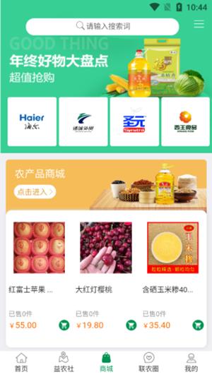 山东联农软件截图1