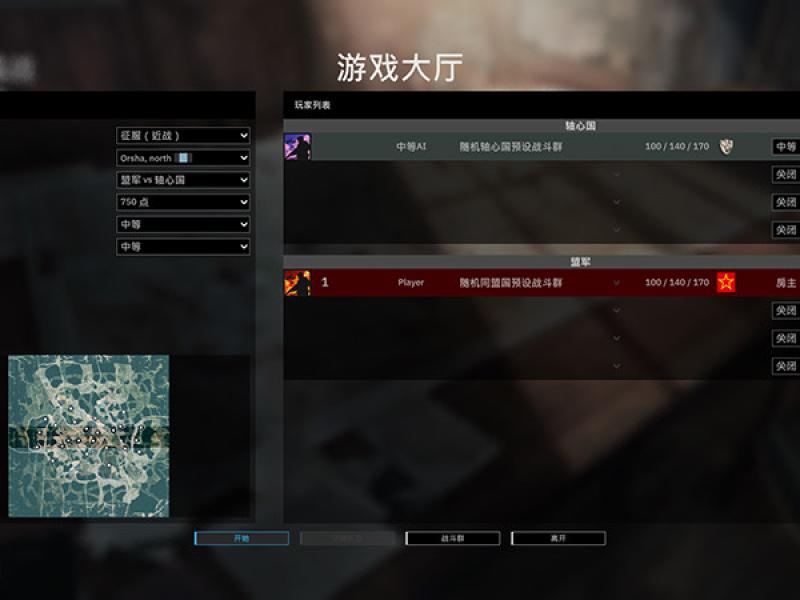 钢铁之师2 中文版下载
