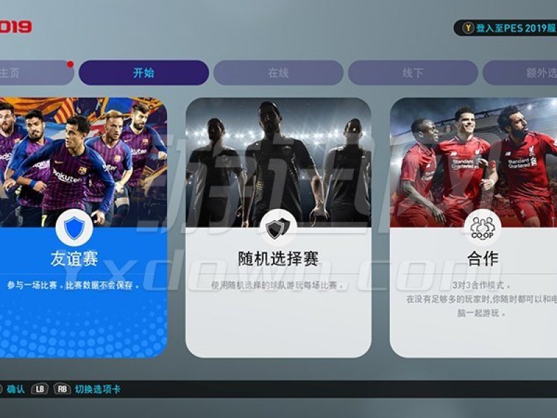 PES 2019 中文版下载